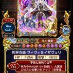 【黒ウィズ】[3500万DL]死界の焔 ヴィヴィ&イザヴェリのステータスと感想