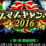 【黒ウィズ】[2016クリスマス]クリスマスギルマスとチェルシーの配布は明日から!通常エリア未クリア組は急げ!