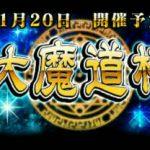 【黒ウィズ】魔道杯総合1位、ポッド報酬ボーダーって何百万ptくらい積めばとれるの?