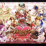 【黒ウィズ】[おせ生]2017年バレンタイン限定ガチャイラスト公開!あざとすぎてヤバい!