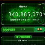 【黒ウィズ】[ゴジラレイド]フェーズ2最終日!2日目はポイント増えたけど防衛失敗するかも。。