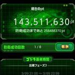 【黒ウィズ】[ゴジラレイド]第3フェーズ初日終了!目標4億ptに対して1億4千万pt達成!今回は余裕か?