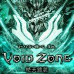 【黒ウィズ】[VOID ZONE 絶天鎧装]魔道杯総合報酬なしの覇級7Tクリアデッキ!