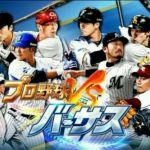 【黒ウィズ】コロプラ期待の新作 プロ野球バーサスがリリース!配信直後の皆の感想は?