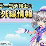 【黒ウィズ】[ファッ!?]JR東日本の「トレインチャンネル」で、セラータが紫外線情報をお届けします★