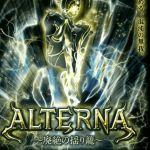 【黒ウィズ】ALTERNA~廃絶の揺り籠~開催!偽バシレイデ襲来!シガデッキで楽勝の様子www