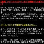 【黒ウィズ】新イベントはクエスト周回配布形式ではなく恒常ガチャへの新規追加!?闇鍋来るか!?