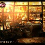 【黒ウィズ】新イベントのイラスト予告がお知らせにて公開!ドルキマス3の予感!!