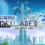 【黒ウィズ】スザク新章「幻魔特区 RELOADED GardeniA dist.」PV公開!過去イベントも復刻!