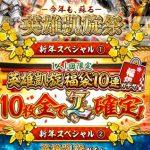 【黒ウィズ】[L確定]5000円の英雄凱旋福袋10連ガチャを引いてみた結果!