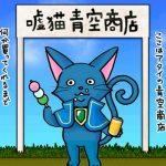 【黒ウィズ】コロプラ公式ショップに嘘猫関連グッズを取り扱う「嘘猫青空商店」がオープンwww嘘猫人気ありすぎぃぃ!!
