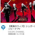 【黒ウィズ】[朗報]シュガーレスバンビーナの告知PVがYouTubeの急上昇ランキング1位を獲得!